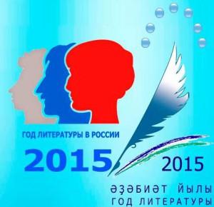 эмблема1 2015 год литературы